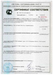 sertificat-kachestva